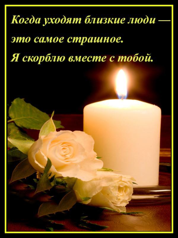 Открытки вечная память соболезнования 50
