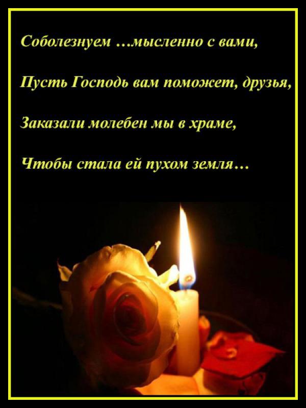 Стихи для соболезнования памятники в москве в и рассрочка
