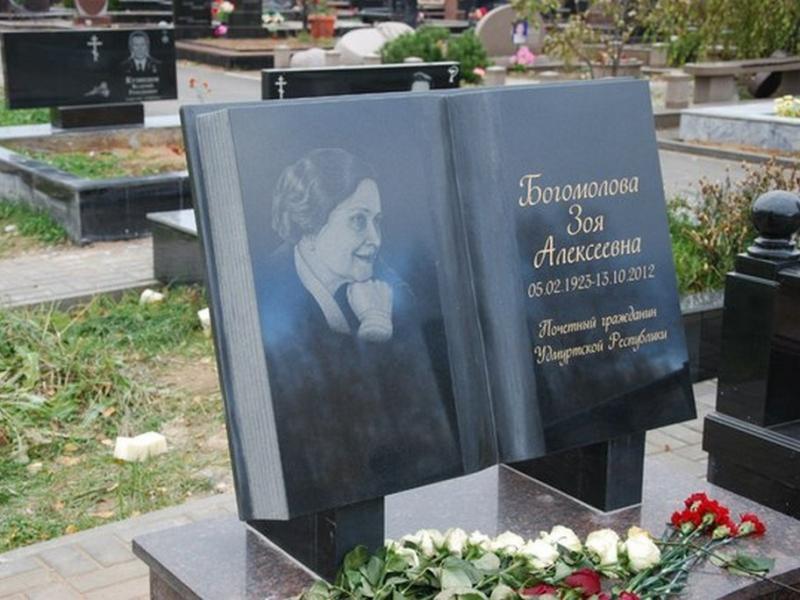 Памятник в виде книги цена на памятники новосибирска и хабаровска
