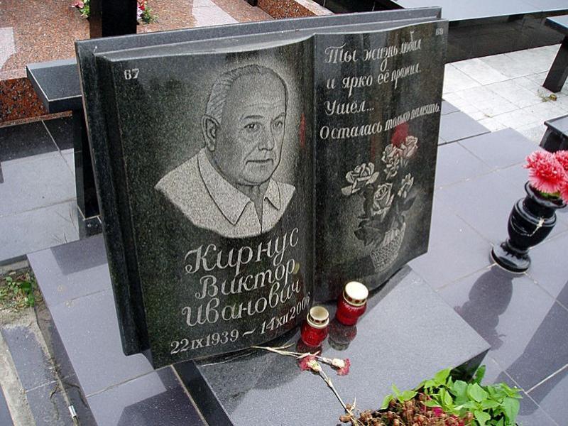 Памятник на могилу в виде книги люберцы гранитная мастерская