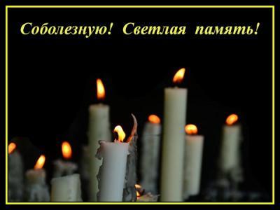 Открытки вечная память соболезнования 80