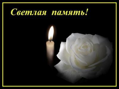 http://soboleznovaniya.com/gallery/thumbs/400_250/otkrytka-so-slovami-svetlaya-pamyat.jpg
