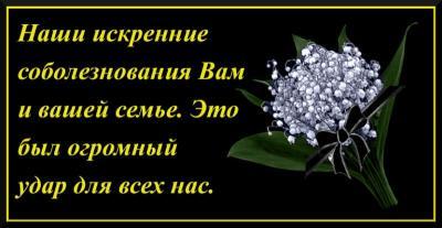 Как выразить соболезнование по поводу смерти матери цены на памятники в омске где