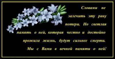 Открытки вечная память соболезнования 49